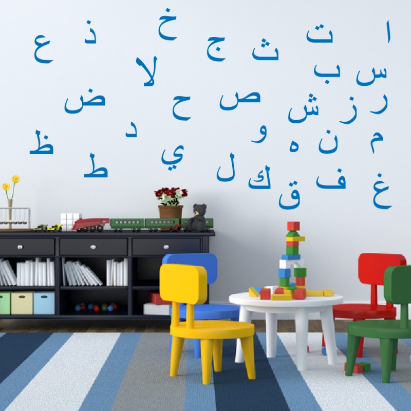 Arabisches Alphabet A821 Wandtattoo Duvarsticker